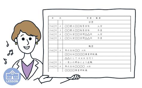 A3履歴書(左下)