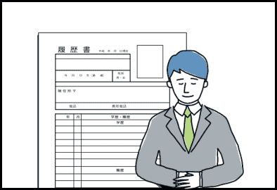 ステップ5:履歴書を書く