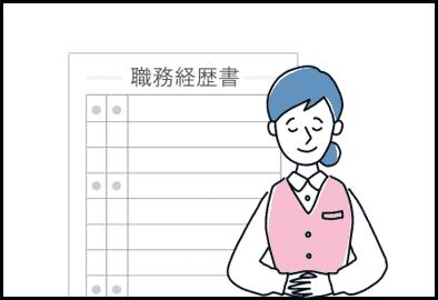ステップ6:職務経歴書を書く