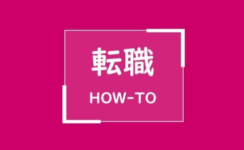 転職HOW-TOモックアップ画像