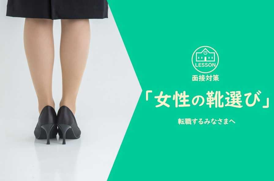 面接「女性の靴選び」
