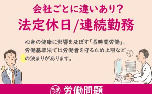 労働問題「法定休日/連続勤務」