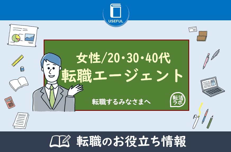 女性20/30/40代の転職エージェント選び
