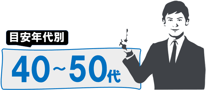 40~50代におすすめの転職エージェント