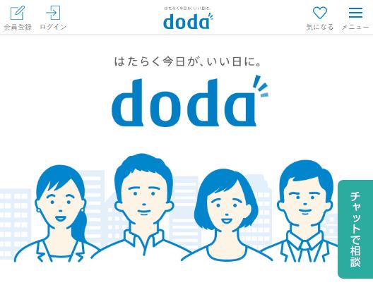 dodaエージェントサービスの紹介