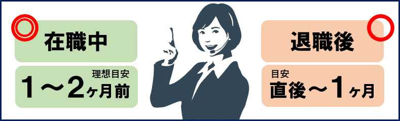 転職エージェントに相談するタイミング