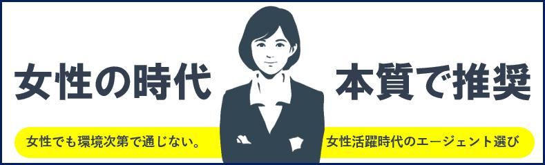 女性の時代に本質で推奨する転職エージェント