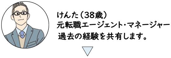 筆者・けんた(38歳)元転職エージェント・マネージャー