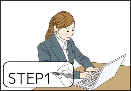 転職のステップ1