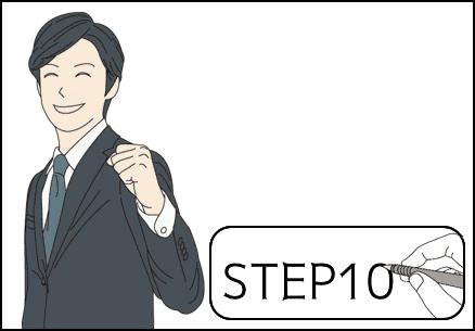 転職のステップ10