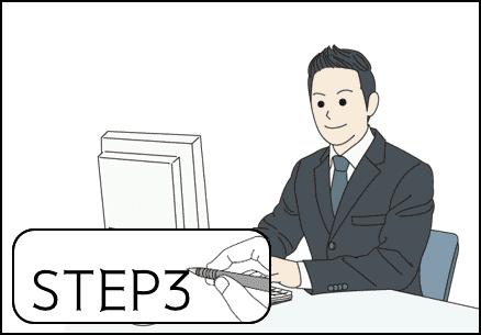 転職のステップ3