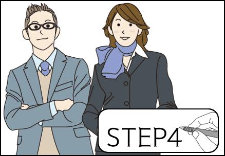転職のステップ4