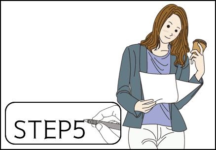 転職のステップ5