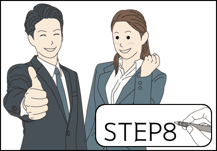 転職のステップ8