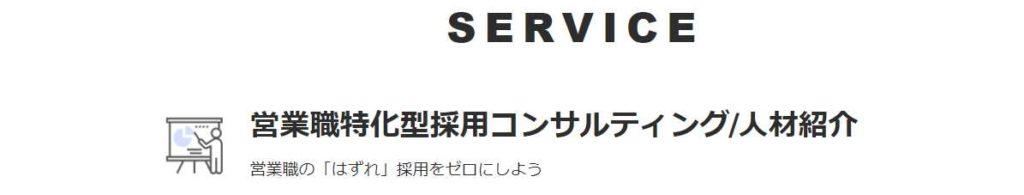 イノセルの転職エージェントサービス