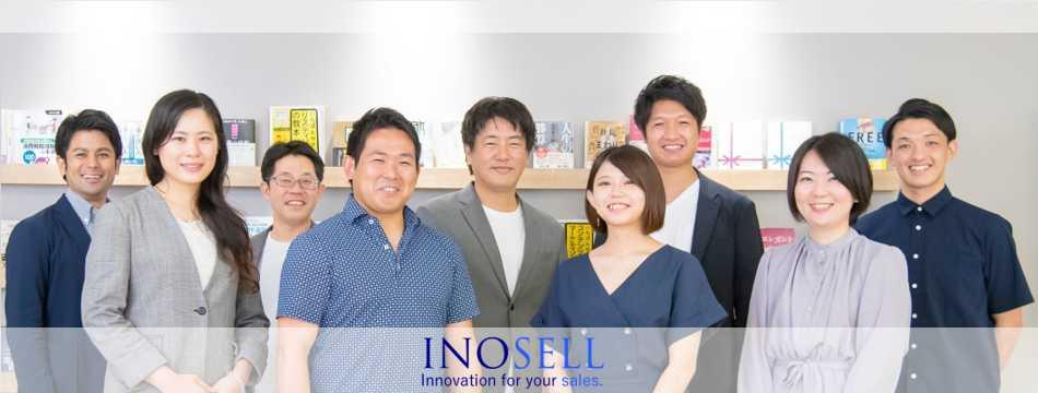 イノセルの全社員