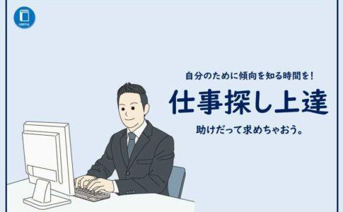 求人サイトでの仕事探しが上達