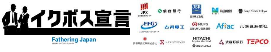 イクボス宣言の加盟企業ロゴなど