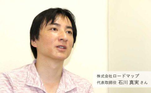 ロードマップ社長/石川さん