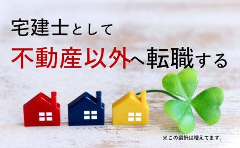 宅建士が不動産以外へ転職