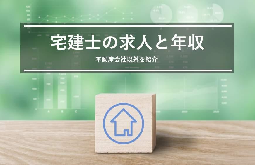 宅建士の求人と年収