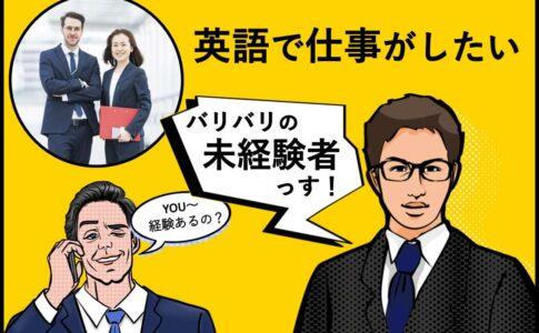 英語の仕事がしたい