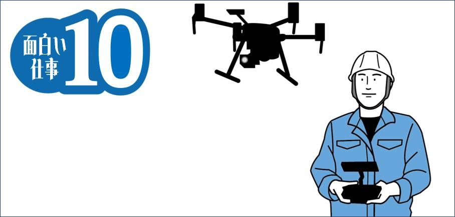 面白い仕事10「ドローンパイロット」