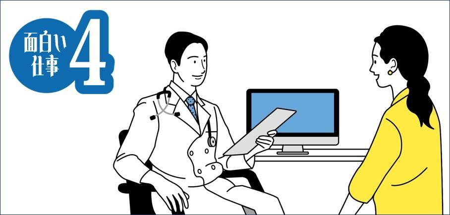 面白い仕事4「笑い療法士」