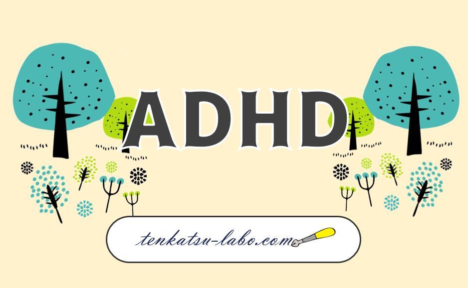 ADHDの人に向いてる仕事の特徴