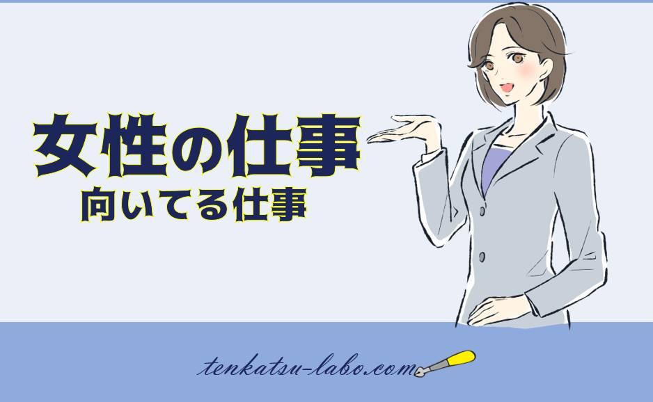 女性向きの仕事