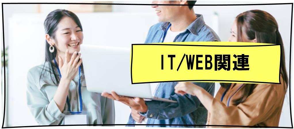 IT/WEB関連の仕事リスト
